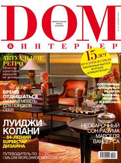 Журнал Дом и Интерьер