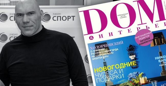 Ходорковский о Дом&Интерьер