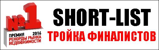 short-list